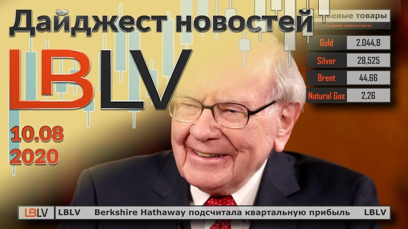 LBLV Прибыль Berkshire Hathaway Баффета выросла на 87% 10 08 2020