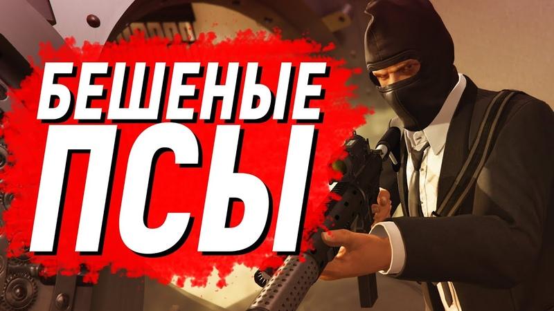 ОГРАБЛЕНИЕ БАНКА VineWood GTA V RP
