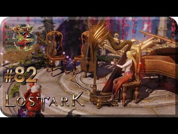 Lost Ark Online[82] - Плетение Судеб (Прохождение на русском(Без комментариев))