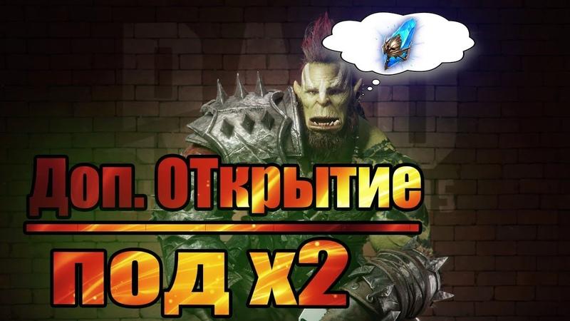 RAID Shadow Legends Открытие осколков под x2 Древние Что было дальше