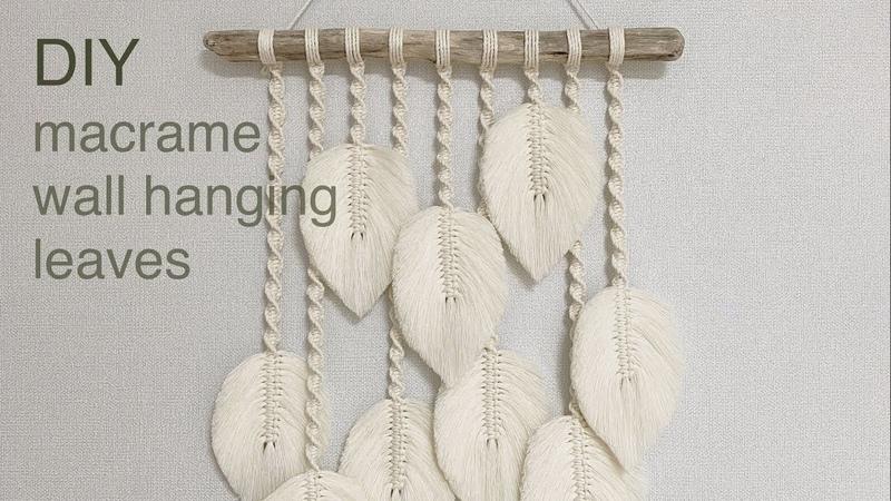 DIY macrame wall hanging leaves feathers 1 마크라메 월 행잉 나뭇잎 깃털 1