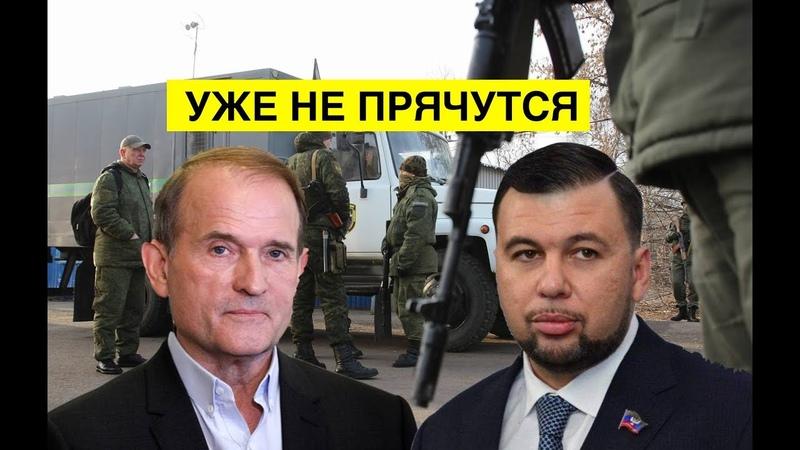 ЛДНР открыто помогает Медведчуку Россия палит свою агентуру в Украине