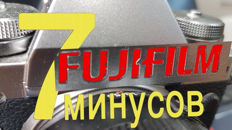 7 поводов не связываться с Fujifilm | объективы Fujinon с байонетом X Mount | кроп X-Trans CMOS IV