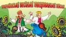 Українські весільні танцювальні пісні. Збірка кращих пісень на весілля, чудова весільна музика