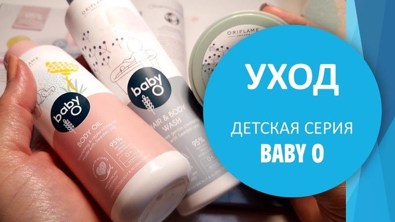 Детская серия Орифлэйм Baby O   Шампунь 35775, масло 35773, крем-бальзам 35772   Наталья Невзорова