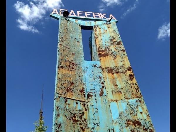 Авдеевка Грозовые ворота