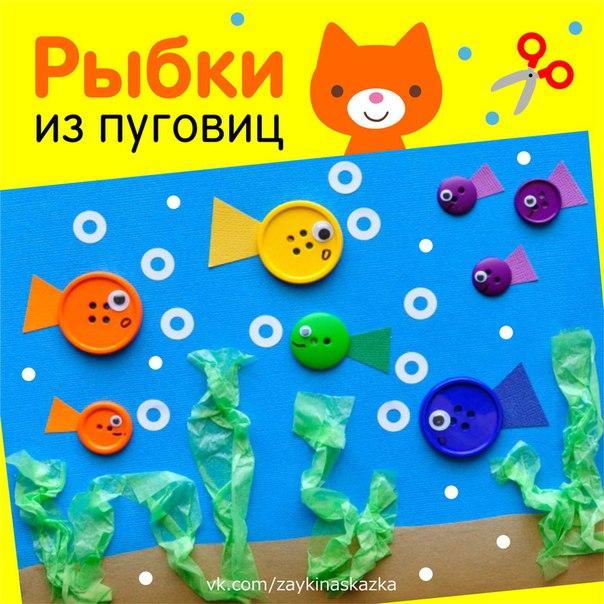 РЫБКИ ИЗ ПУГОВИЦ Детская аппликацияВ аквариуме рыбкиТуда-сюда снуют.В аквариуме рыбкиНам песенки поют.Но песенок не слышно,Известно это всем,Что рыбки безголосыеСовсем, совсем,