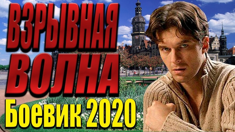 Интересный фильм о катастрофе Взрывная Волна Русские боевики 2020 новинки
