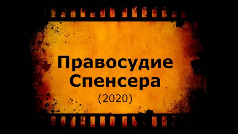 Кино АLive 2617 S p e n s e r C o n f i d e n t i a l=20 MaximuM