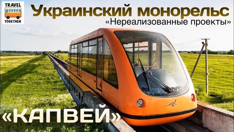 """Нереализованные проекты Украинский монорельс КАПВЕЙ"""" Unrealized projects Ukrainian monorail"""