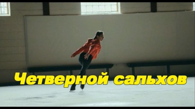 Евгения Медведева Четверной неизбежен