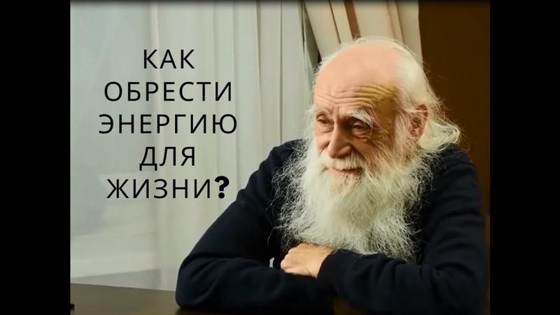 Лев Клыков. Как обрести энергию для жизни