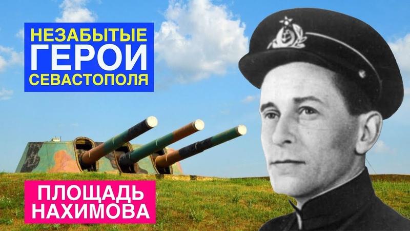 Площадь Нахимова Открыта пещера имени героев 30 ой батареи