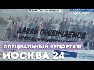 Телеканал Москва24. Специальный репортаж.