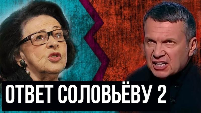 Алла Гербер жёстко ответила Соловьёву Я не ошиблась Это позор журналистики нации и страны
