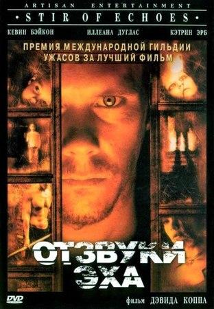 Отзвуки эха Stir of Echoes 1999