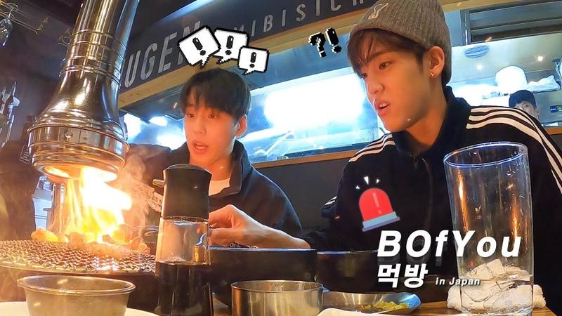 BEHIND 비오브유 B O Y 일본 팬미팅 비하인드②먹방 B Of You's 1st Fanmeeting in Japan Mukbang Behind
