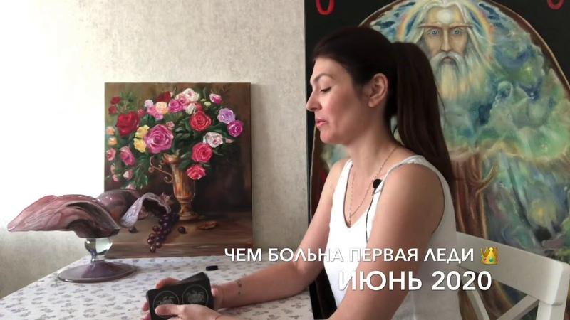 Здравия Елене Зеленской. Чем больна Первая Леди. Таро