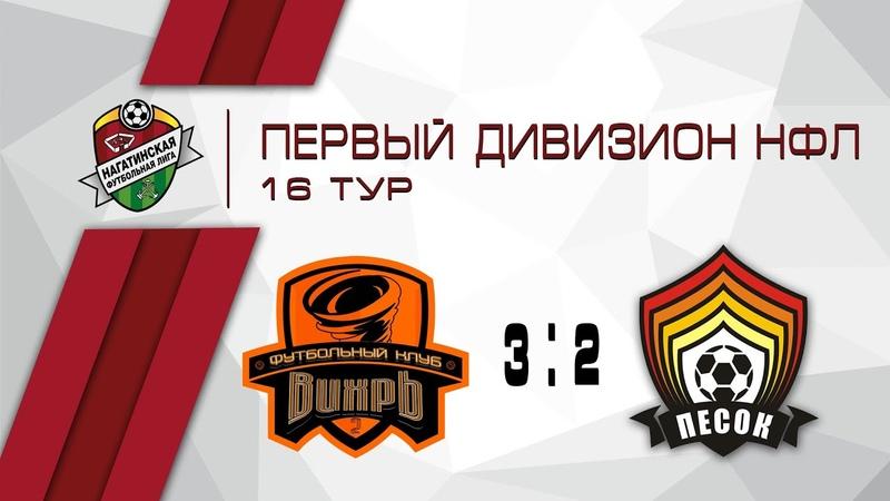 ЛФК Вихрь 2 3 2 Фк Песок Д Первый Дивизион НФЛ Обзор матча