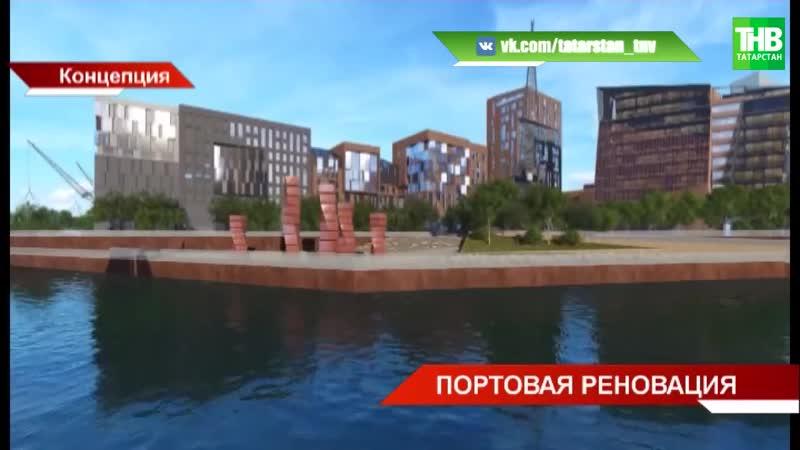 Представлена новая концепция территории Казанского речного порта ТНВ