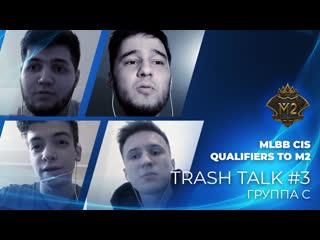MLBB CIS Major | Trash-talk. Выпуск 3