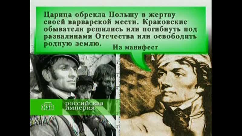 Восстание под предводительством Тадеуша Костюшко