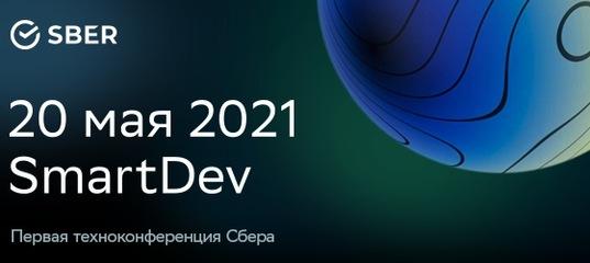 Первая технологическая конференция