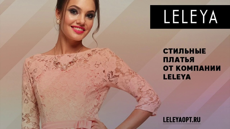 Производство женской одежды LELEYA