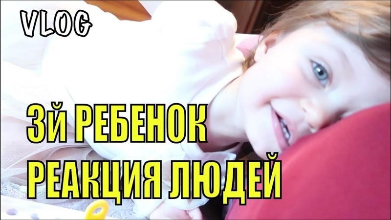 ПОЧЕМУ все удивляются третьему ребенку Обзор детских игрушек ВЛОГ 488