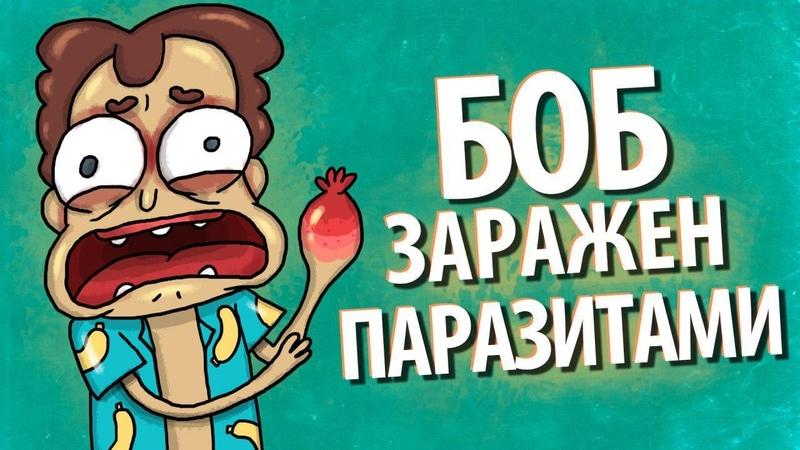 БОБ заражен ПАРАЗИТАМИ (эпизод 2, сезон 2)