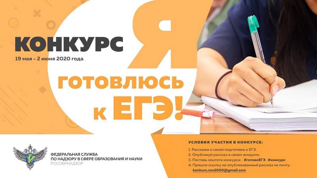 Рособрнадзор запустил интернет-конкурс «Я готовлюсь к ЕГЭ»
