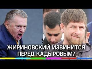 Кадыров может не дождаться извинений от Жириновского. Политик заявил, что главе Чечни скучно