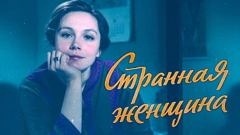 Странная женщина 1 серия мелодрама реж Юлий Райзман 1977 г