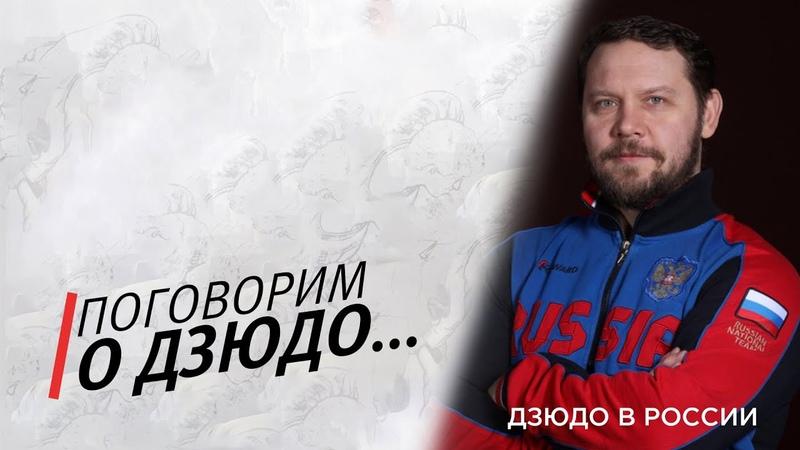 Поговорим о дзюдо ч 2 История российского дзюдо Старший тренер сборной РФ Евгений Кулдин