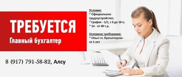Работа главным бухгалтером киров вакансии бухгалтер киев