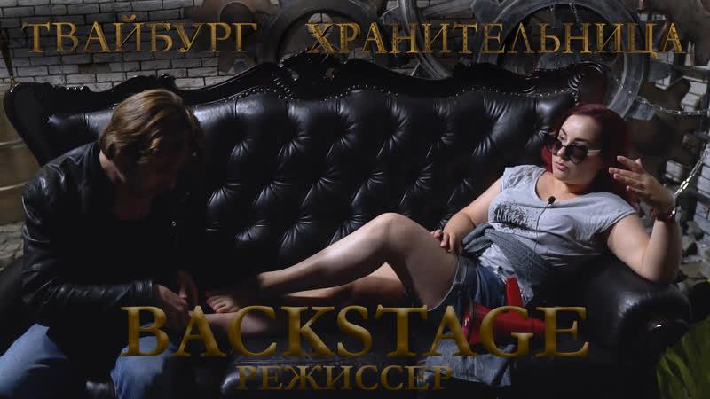 Твайбург - Хранительница | Backstage часть 4 | Ольга Твайлайт