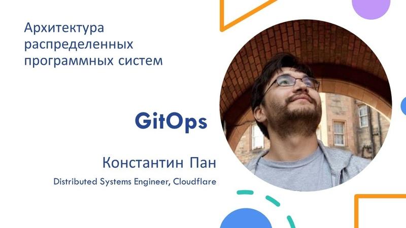 GitOps лекция Константина Пана Архитектура РПС 02 06 2020