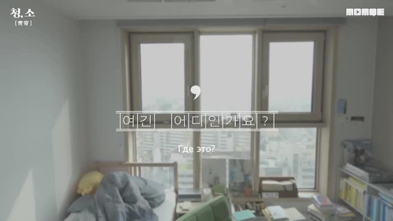 당신이 버리지 못하는 이유 EP. 01 [뮤비멘터리_청,소] [RUS SUB]