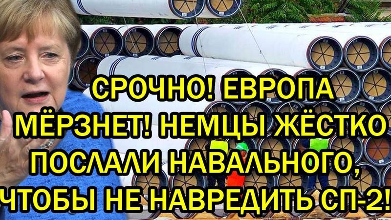 Срочно ЕС мёрзнет Немцы жёстко послали Навального чтобы не навредить Северному потоку 2