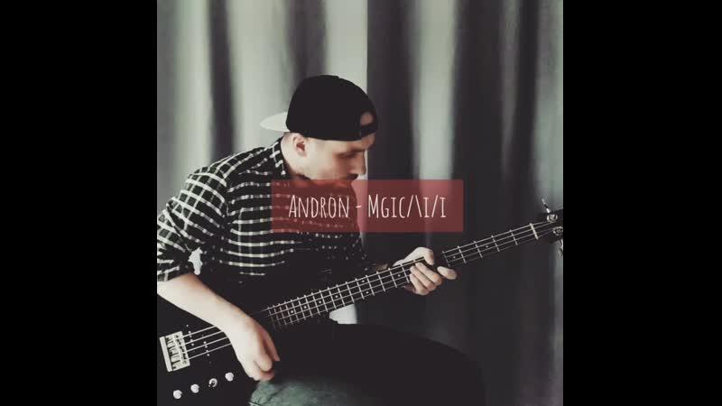 Артём Гузанов Мысли изменятся Bass line Andron