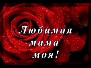 Любимая мама моя - Христианское Караоке
