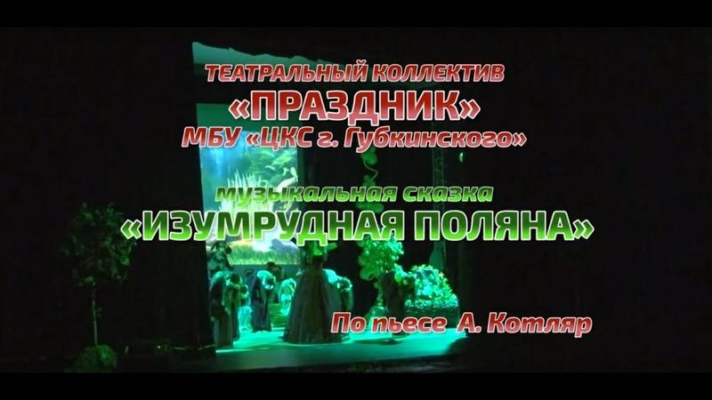 Спектакль Изумрудная поляна, Театральный коллектив Праздник_2018