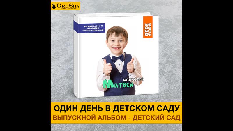 Выпускной альбом №1 ОДИН ДЕНЬ В ДЕТСКОМ САДУ пример 3