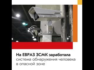 На ЕВРАЗ ЗСМК заработала система обнаружения человека в опасной зоне