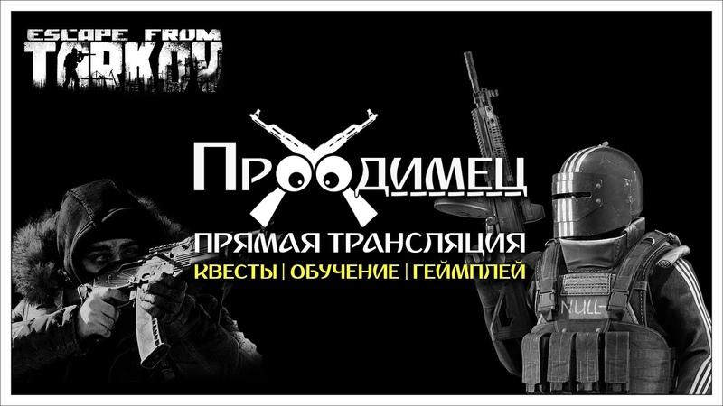 Охота на Глухаря Escape from Tarkov Стрим 442