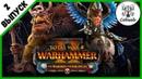 Total War Warhammer II Очень классная игра