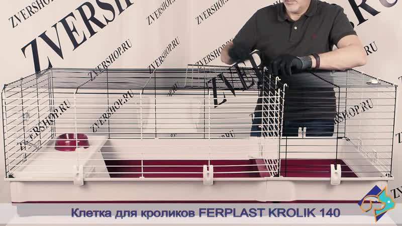 Клетка для коликов Ferplast KROLIK 140