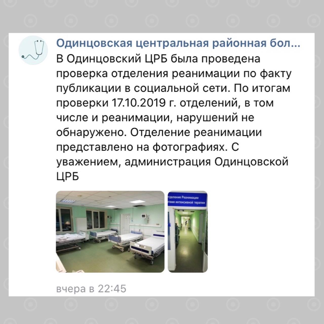 Одинцовская ЦРБ прокомментировала видео из реанимации, которое