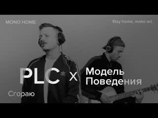 PLC x Модель Поведения - Сгораю / MONO HOME (Премьера трека)