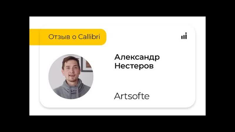 Отзыв о Callibri Александр Нестеров
